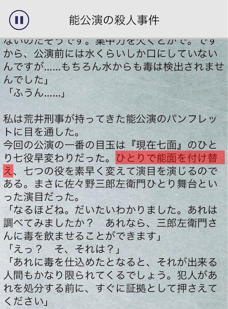 【罪と罰3】 File.02「熊公園の殺人事件」の攻略