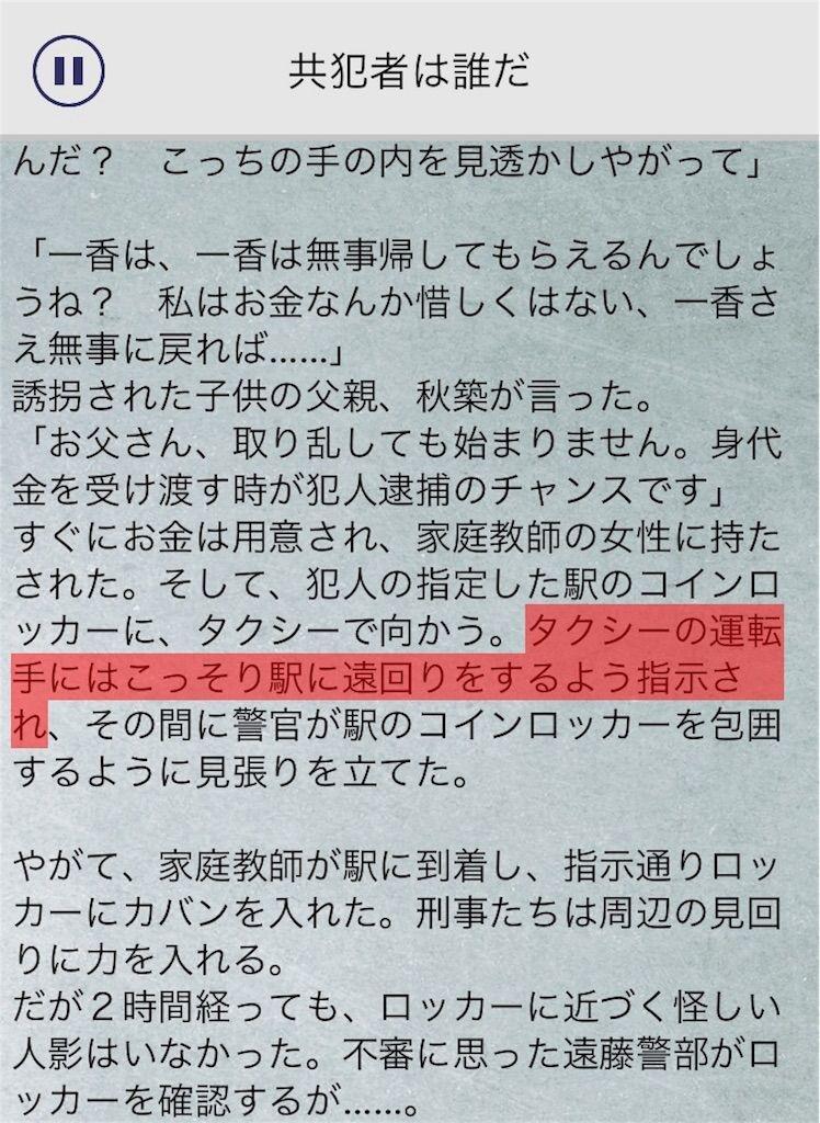 【罪と罰3】 File.05「共犯者は誰だ」の攻略