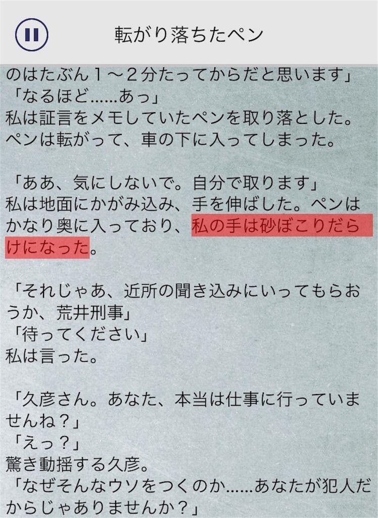 【罪と罰3】 File.08「転がり落ちたペン」の攻略