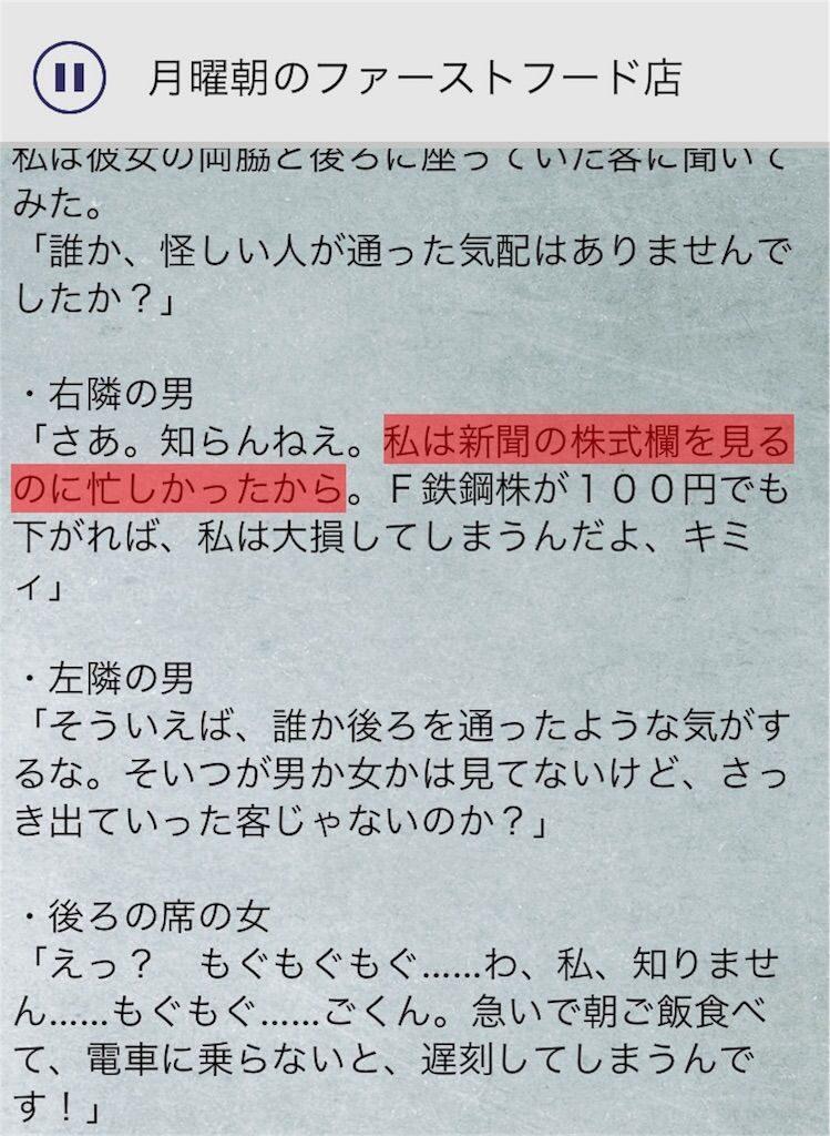 【罪と罰3】 File.01「月曜朝のファストフード店」の攻略