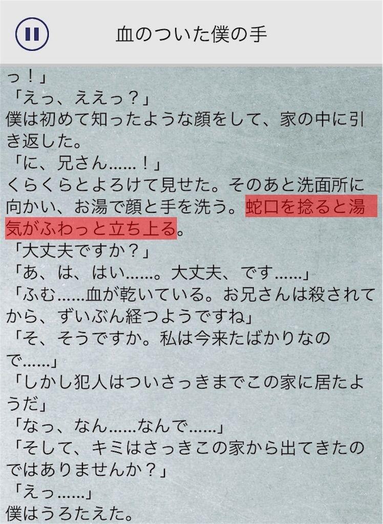 【罪と罰3】 File.07「血のついた僕の手」の攻略