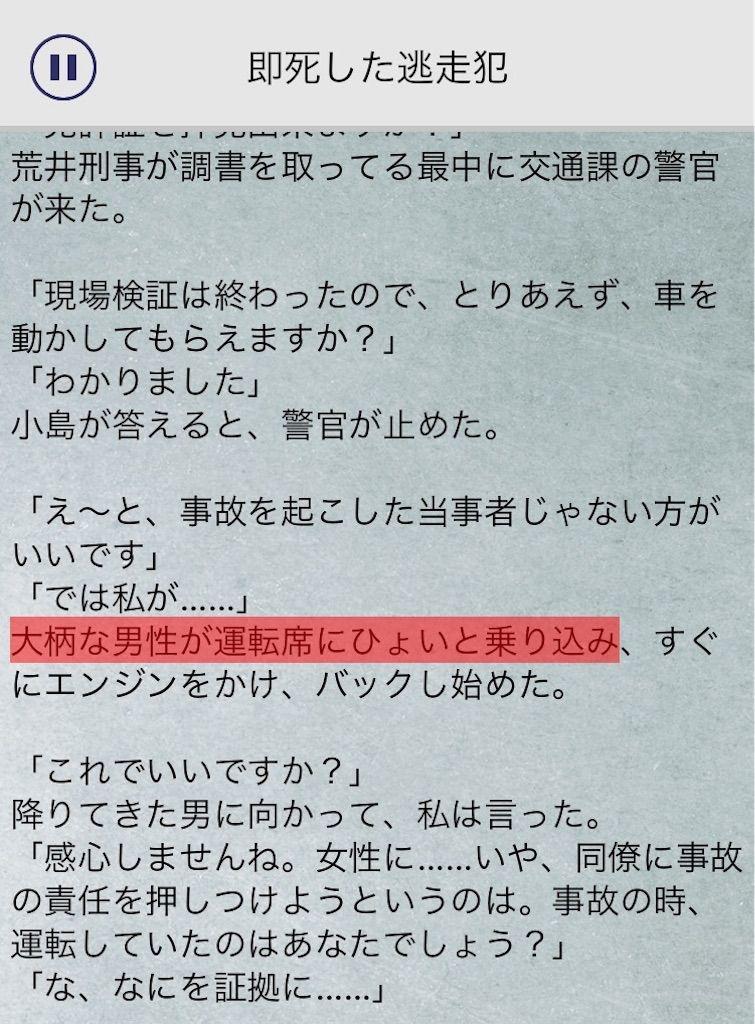 【罪と罰3】 File.09「即死した逃走犯」の攻略