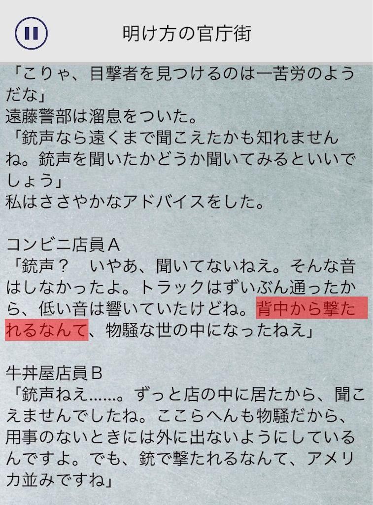 【罪と罰3】 File.01「明け方の官庁街」の攻略