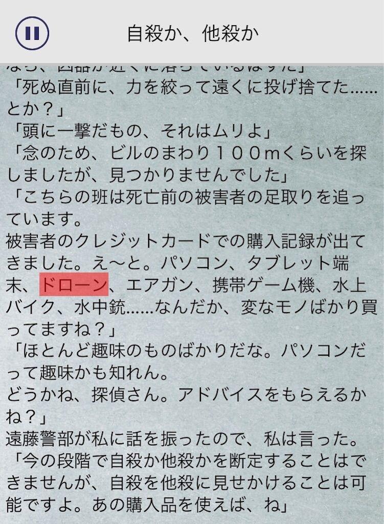 【罪と罰3】 File.02「自殺か、他殺か」の攻略