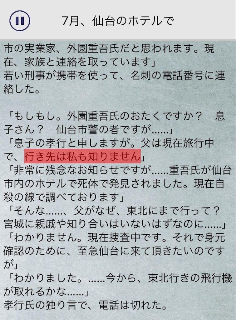 【罪と罰3】 File.05「7月、仙台のホテルで」の攻略