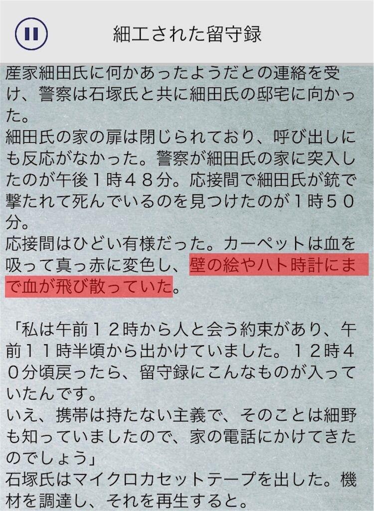 【罪と罰3】 File.06「細工された留守録」の攻略