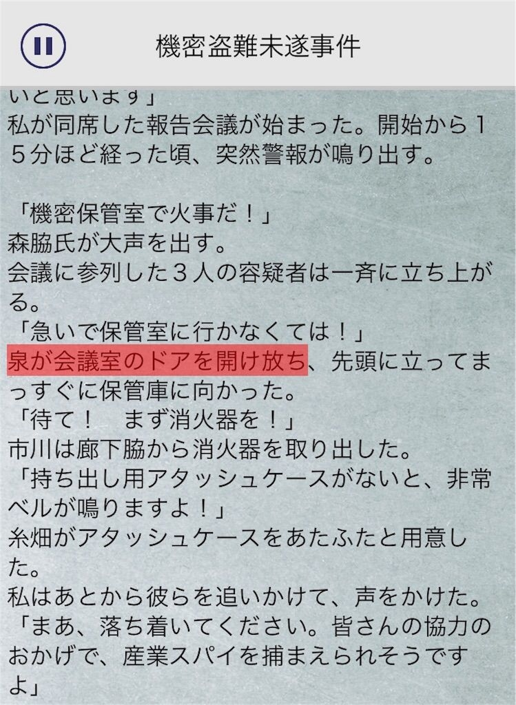 【罪と罰3】 File.08「機密盗難未遂事件」の攻略