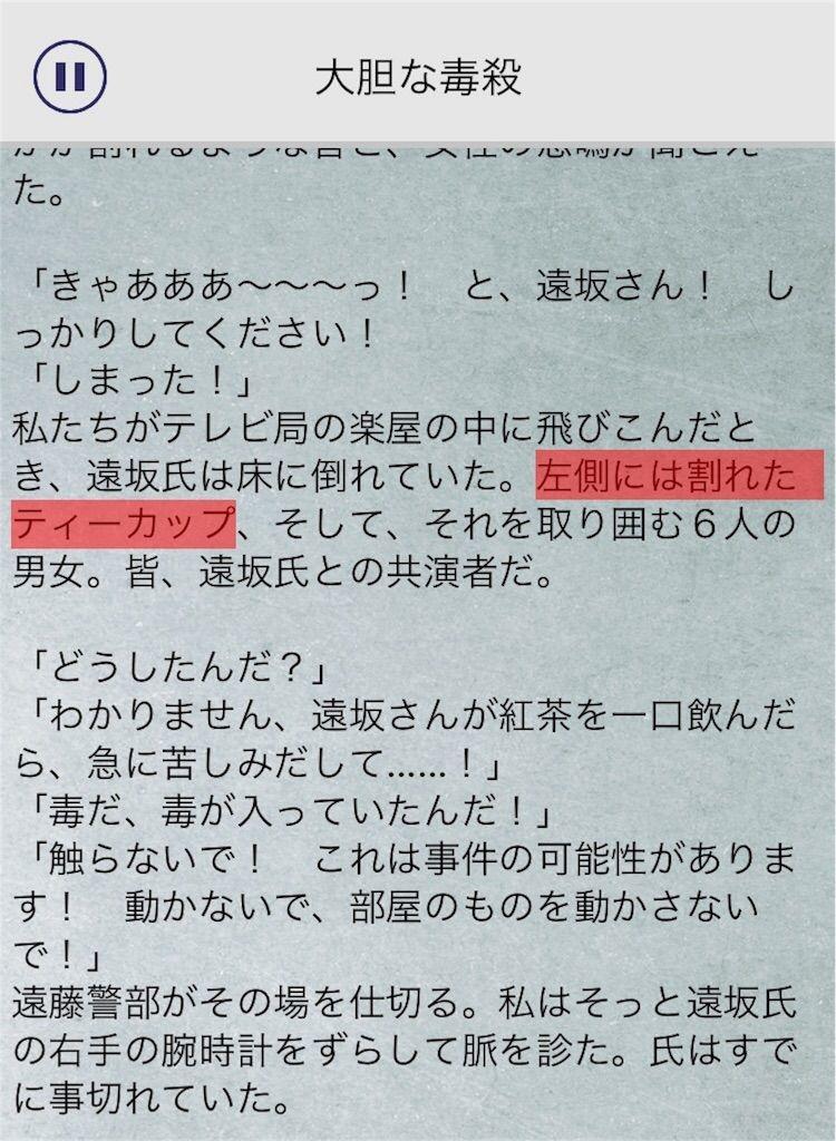 【罪と罰3】 File.09「大胆な毒殺」の攻略