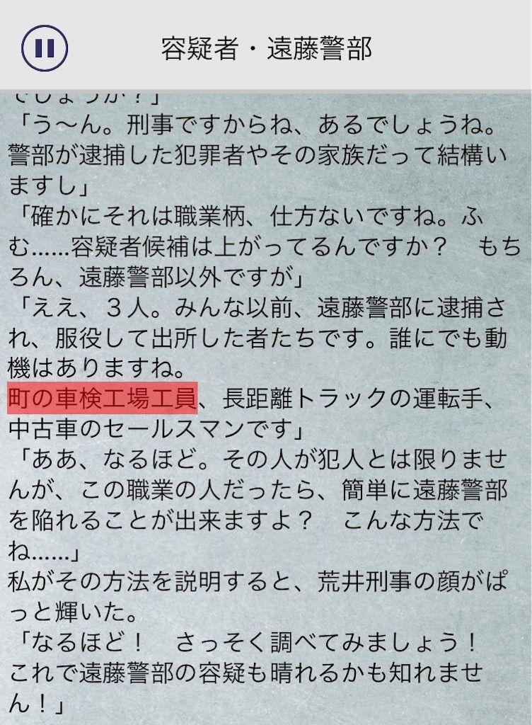 【罪と罰3】 File.10「容疑者・遠藤警部」の攻略