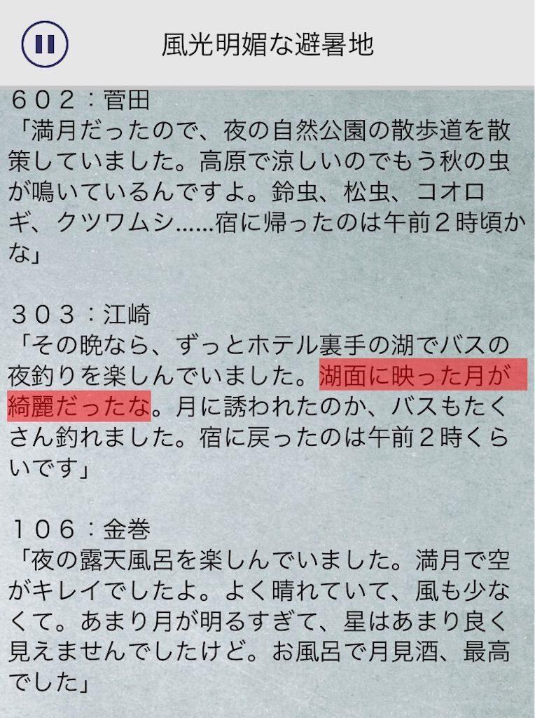 【罪と罰3】 File.01「風光明媚な避暑地」の攻略