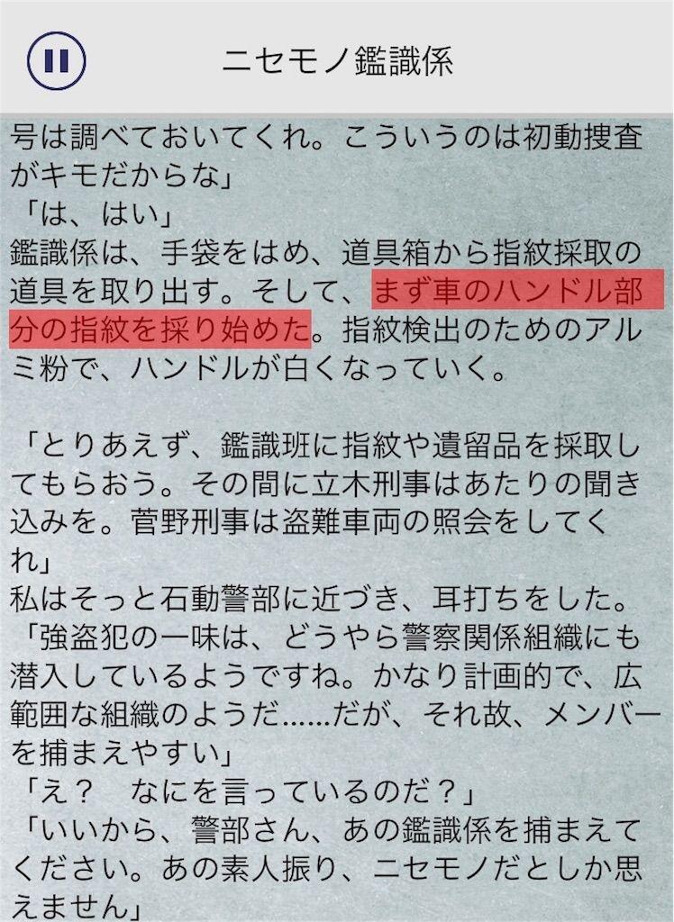 【罪と罰3】 File.02「ニセモノ鑑識係」の攻略