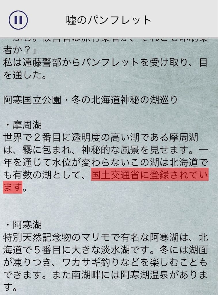【罪と罰3】 File.03「嘘のパンフレット」の攻略