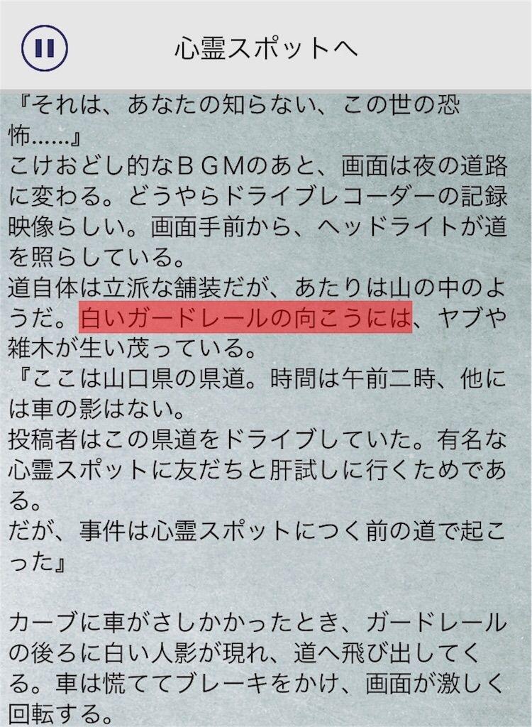 【罪と罰3】 File.08「心霊スポットへ」の攻略