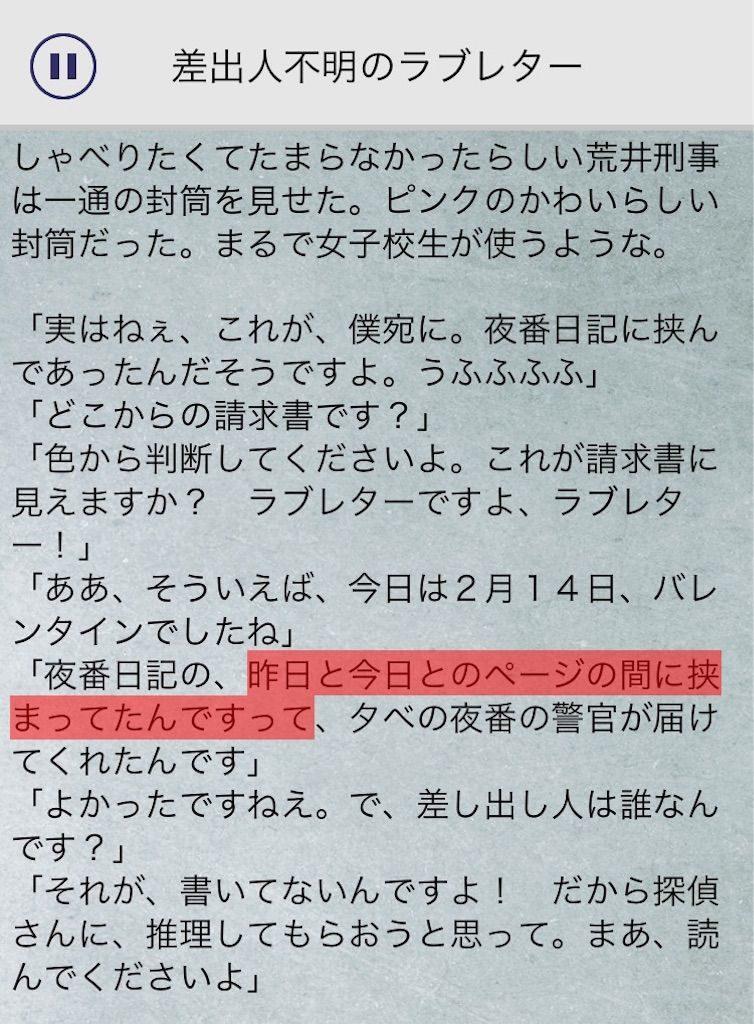 【罪と罰3】 File.01「差出人不明のラブレター」の攻略