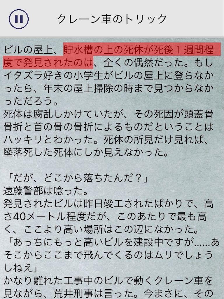 【罪と罰3】 File.05「クレーン車のトリック」の攻略