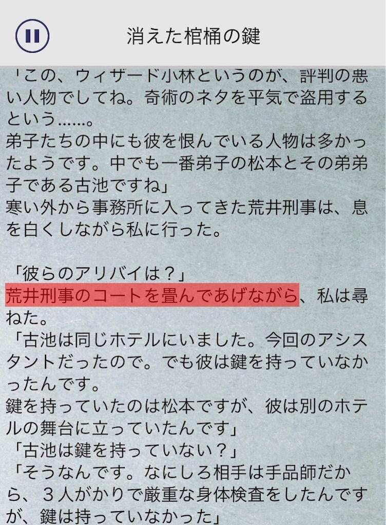 【罪と罰3】 File.09「消えた棺桶の鍵」の攻略