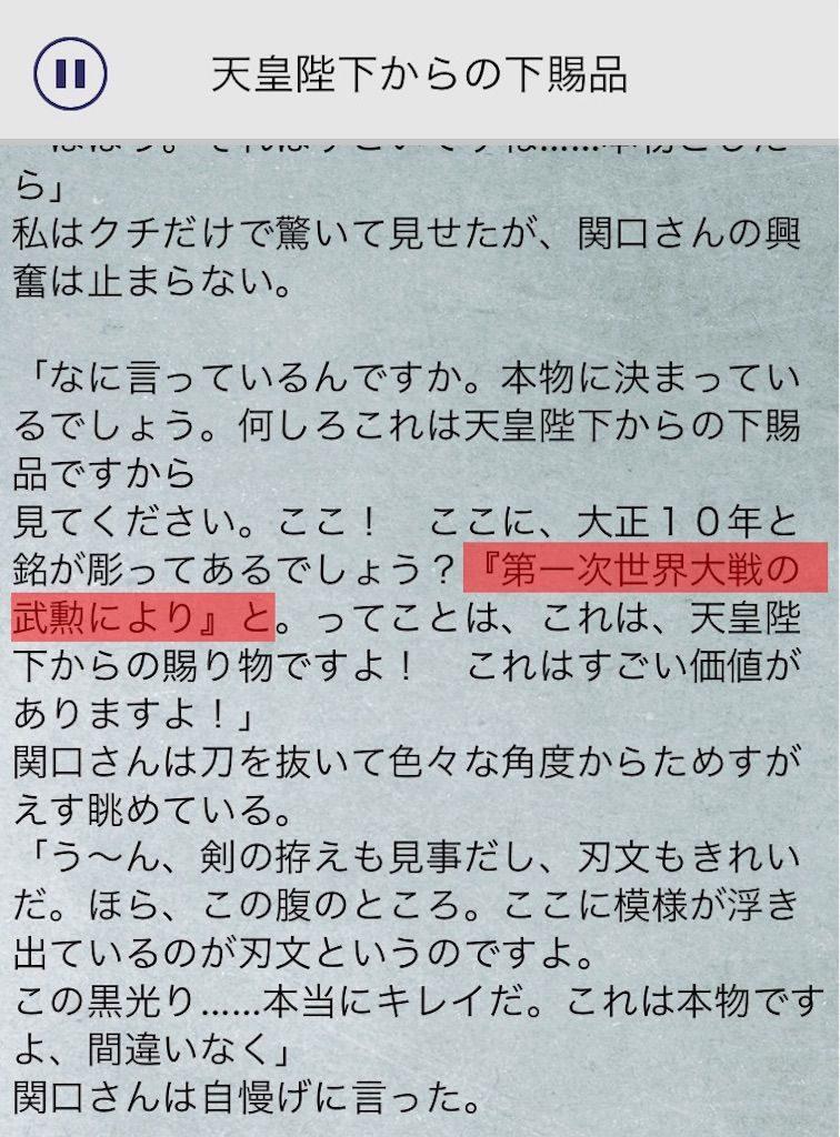 【罪と罰3】 File.01「天皇陛下からの下賜品」の攻略