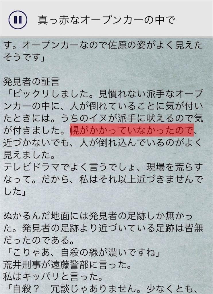 【罪と罰3】 File.06「真っ赤なオープンカーの中で」の攻略