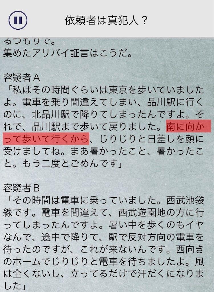 【罪と罰3】 File.07「依頼者は真犯人?」の攻略