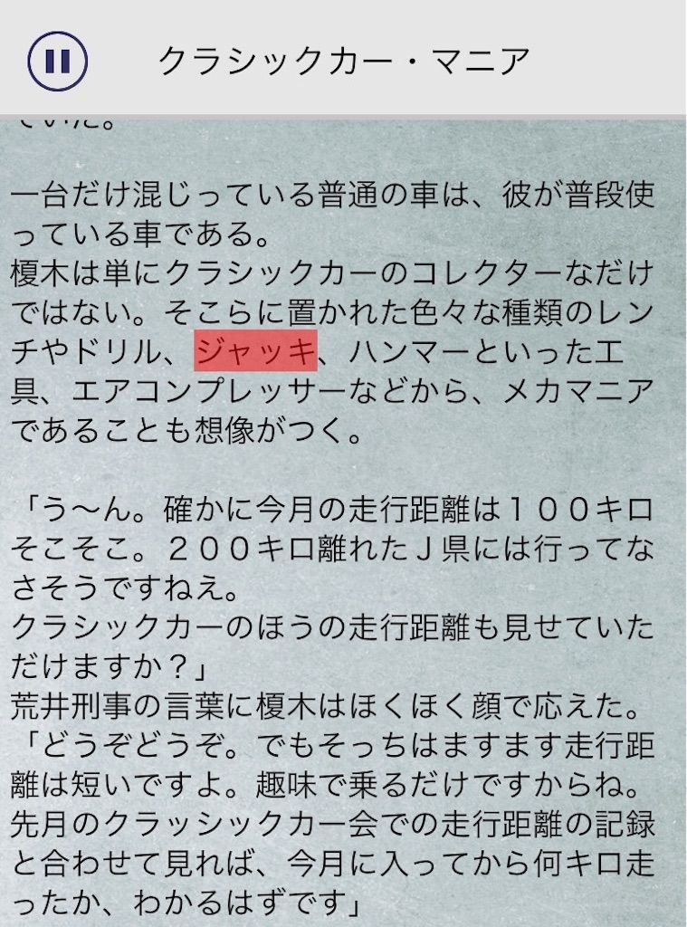 【罪と罰3】 File.08「クラシックカー・マニア」の攻略