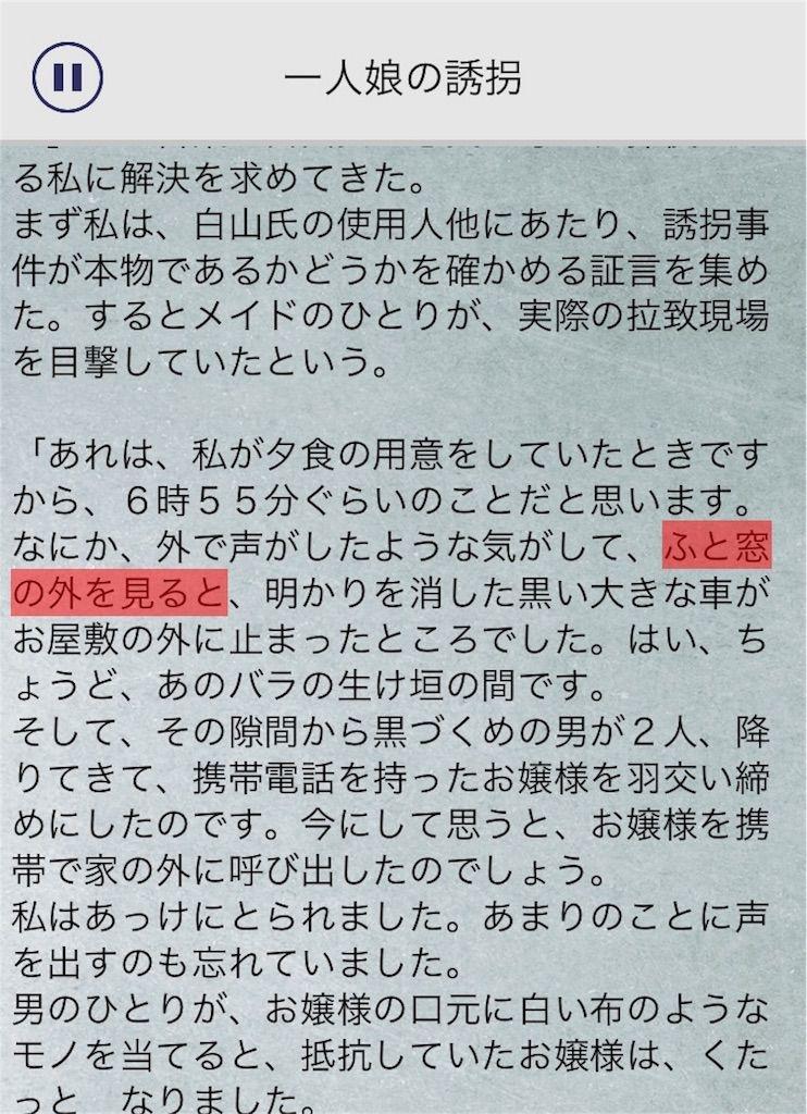 【罪と罰3】 File.10「一人娘の誘拐」の攻略