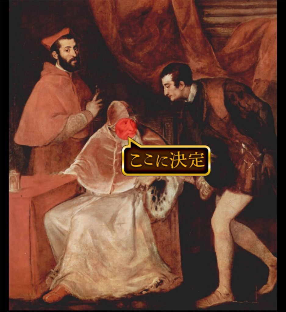 【意味が分かると怖い絵5】 「パウル三世と孫たち」の攻略1
