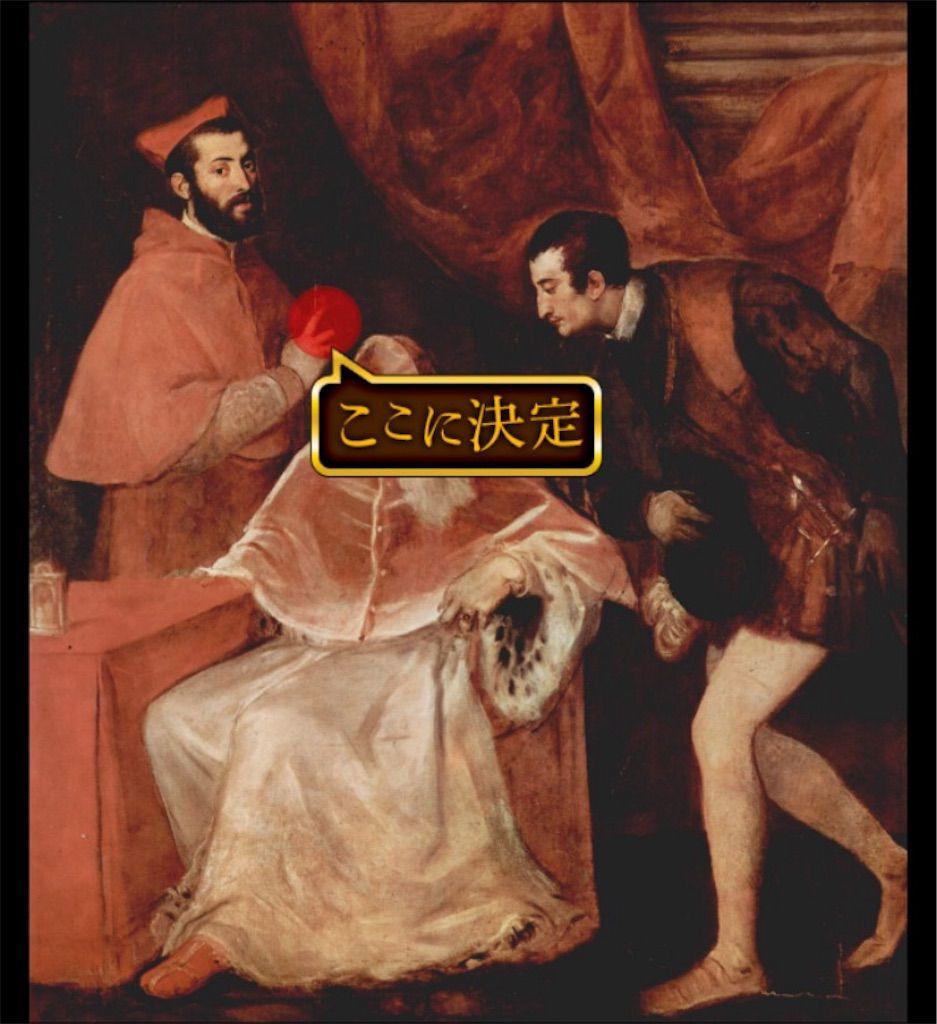 【意味が分かると怖い絵5】 「パウル三世と孫たち」の攻略3