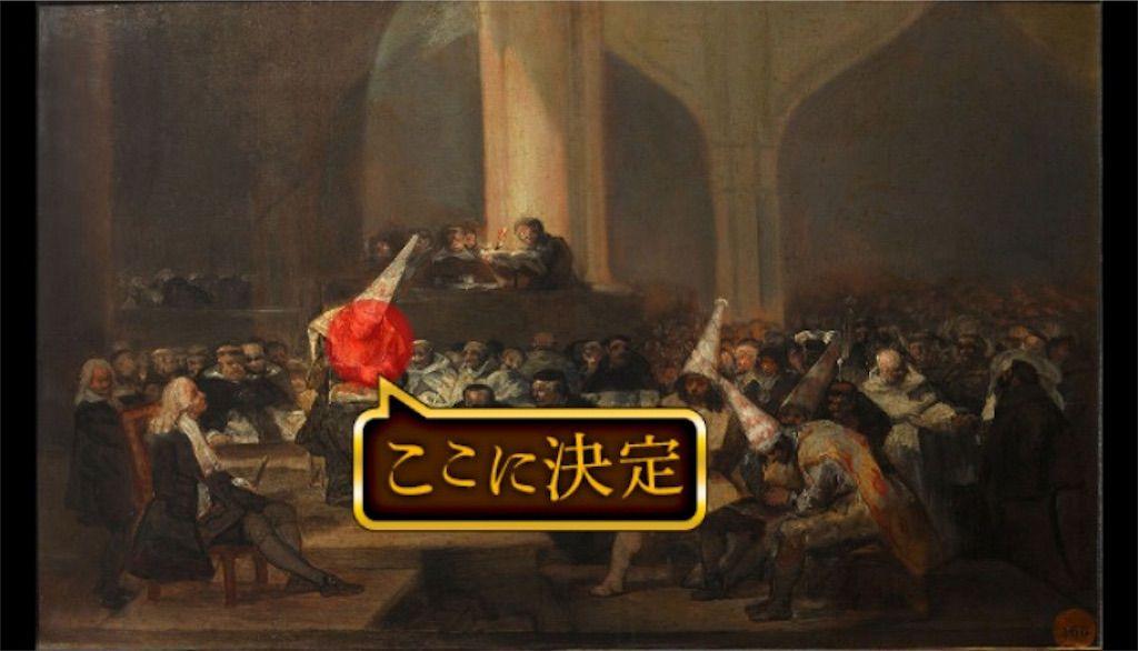 【意味が分かると怖い絵5】 「異端者の法廷」の攻略2