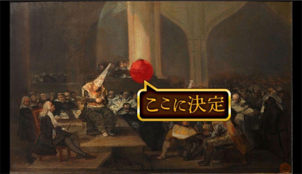 【意味が分かると怖い絵5】 「異端者の法廷」の攻略3