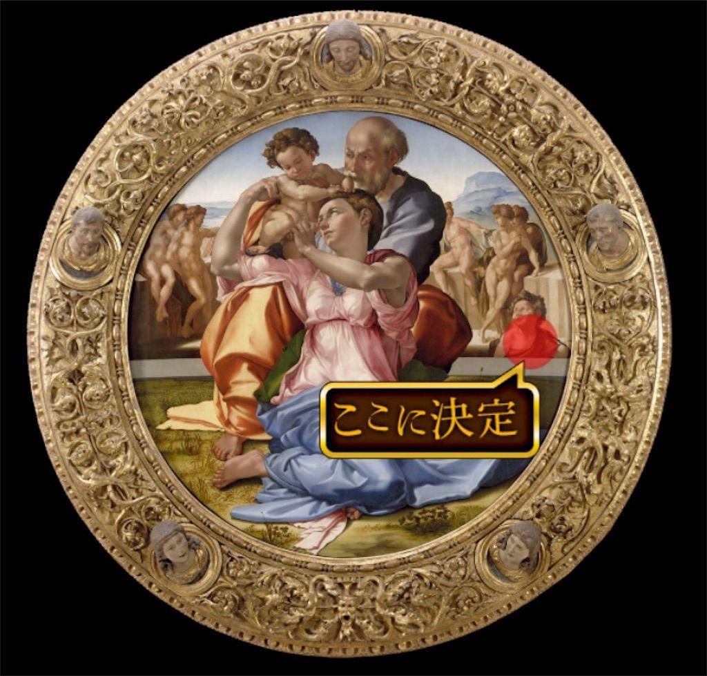 【意味が分かると怖い絵5】 「聖家族」の攻略2