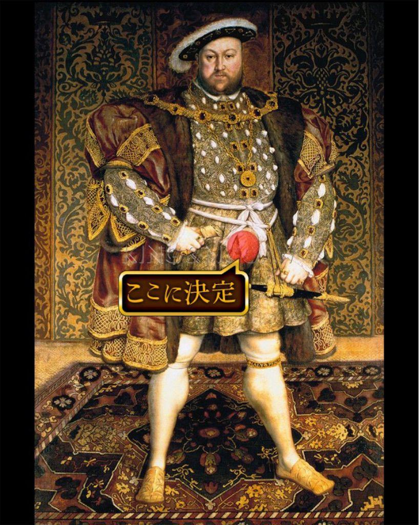 【意味が分かると怖い絵5】 「ヘンリー八世」の攻略1