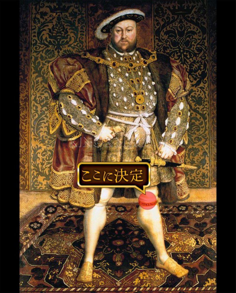 【意味が分かると怖い絵5】 「ヘンリー八世」の攻略2
