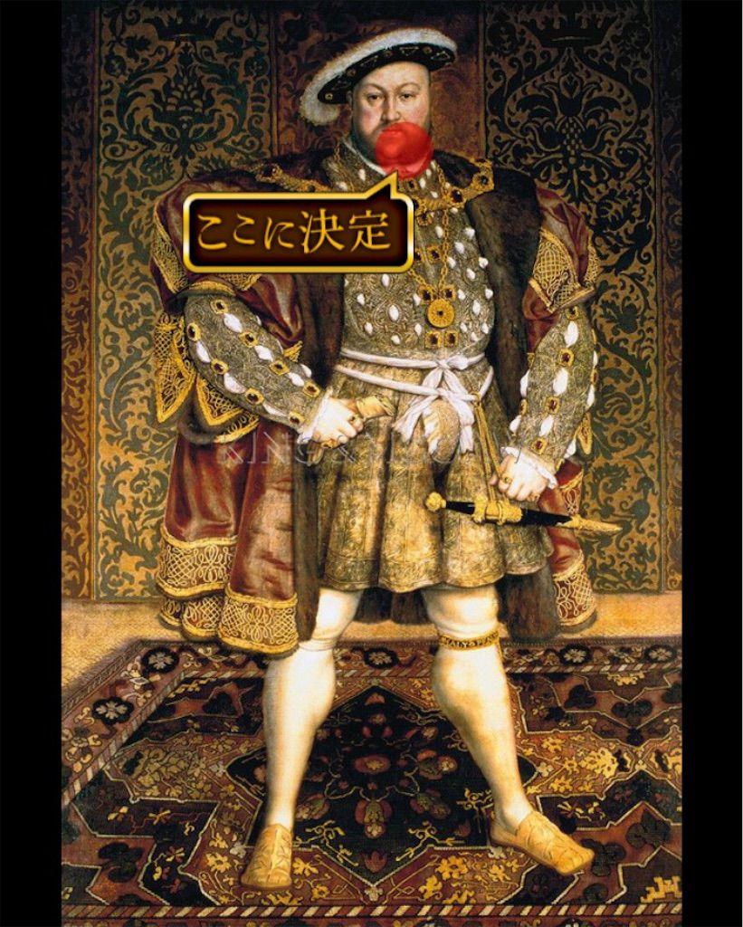【意味が分かると怖い絵5】 「ヘンリー八世」の攻略3