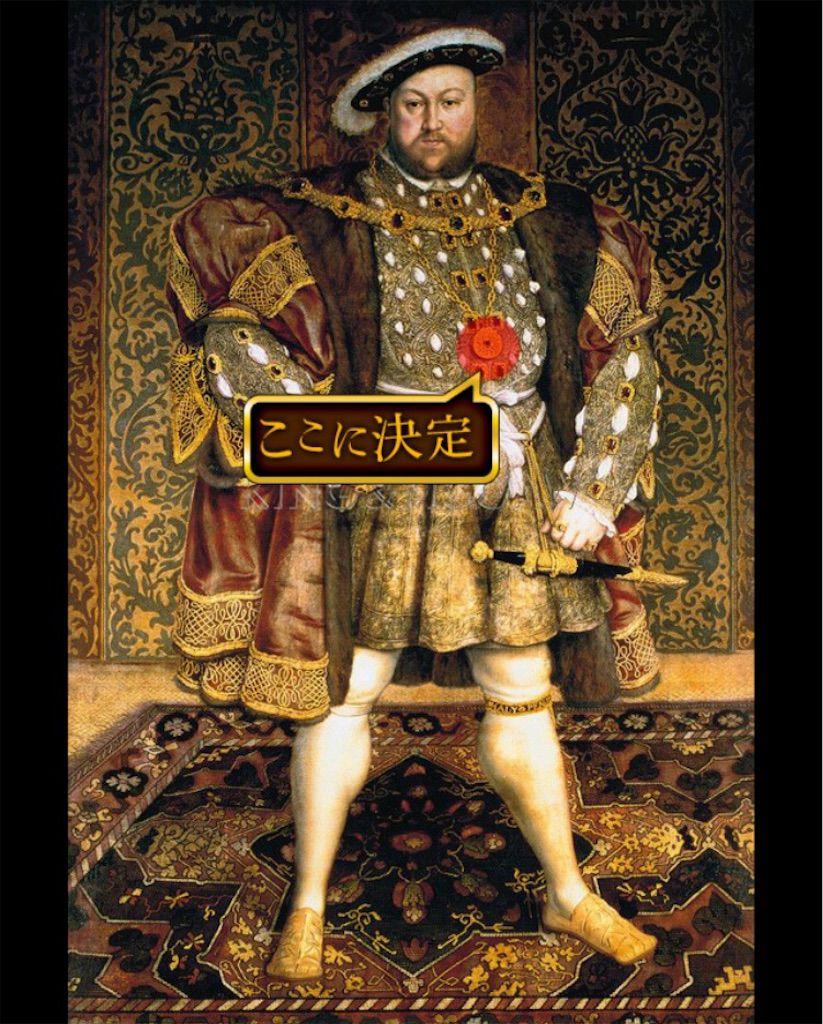 【意味が分かると怖い絵5】 「ヘンリー八世」の攻略4