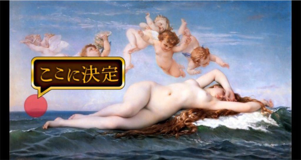 【意味が分かると怖い絵5】 「ヴィーナスの誕生」の攻略1