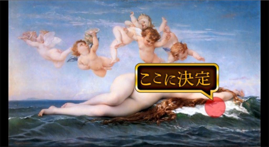 【意味が分かると怖い絵5】 「ヴィーナスの誕生」の攻略2