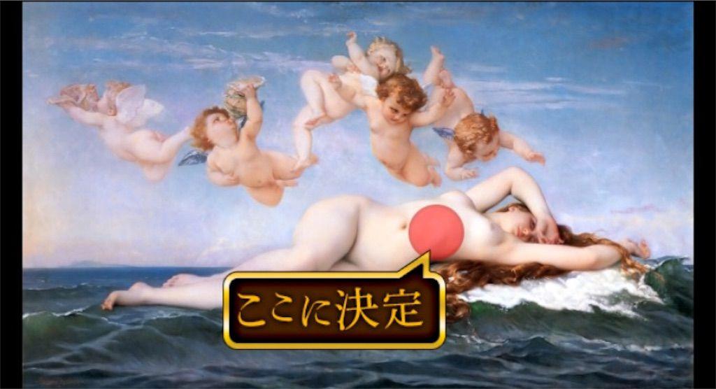 【意味が分かると怖い絵5】 「ヴィーナスの誕生」の攻略4