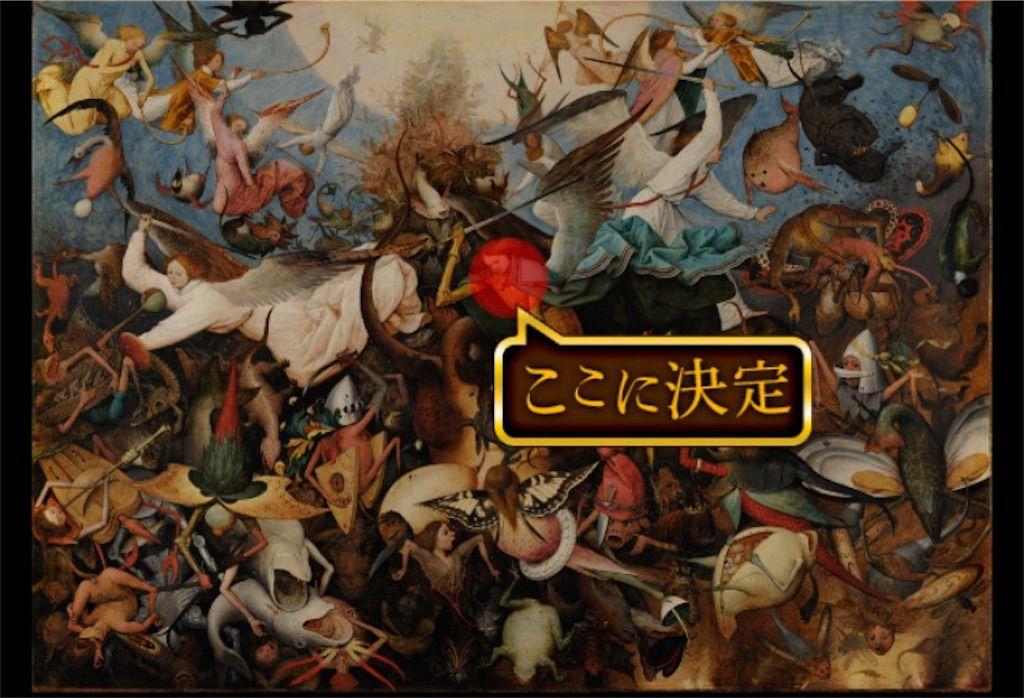 【意味が分かると怖い絵5】 「反逆天使の墜落」の攻略1