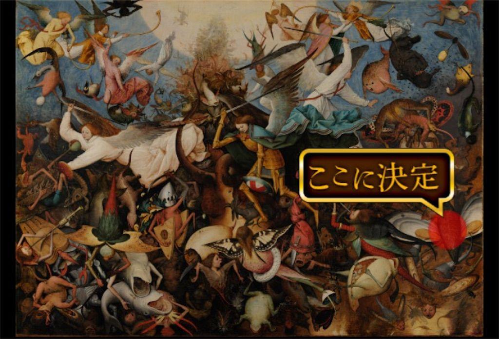 【意味が分かると怖い絵5】 「反逆天使の墜落」の攻略3