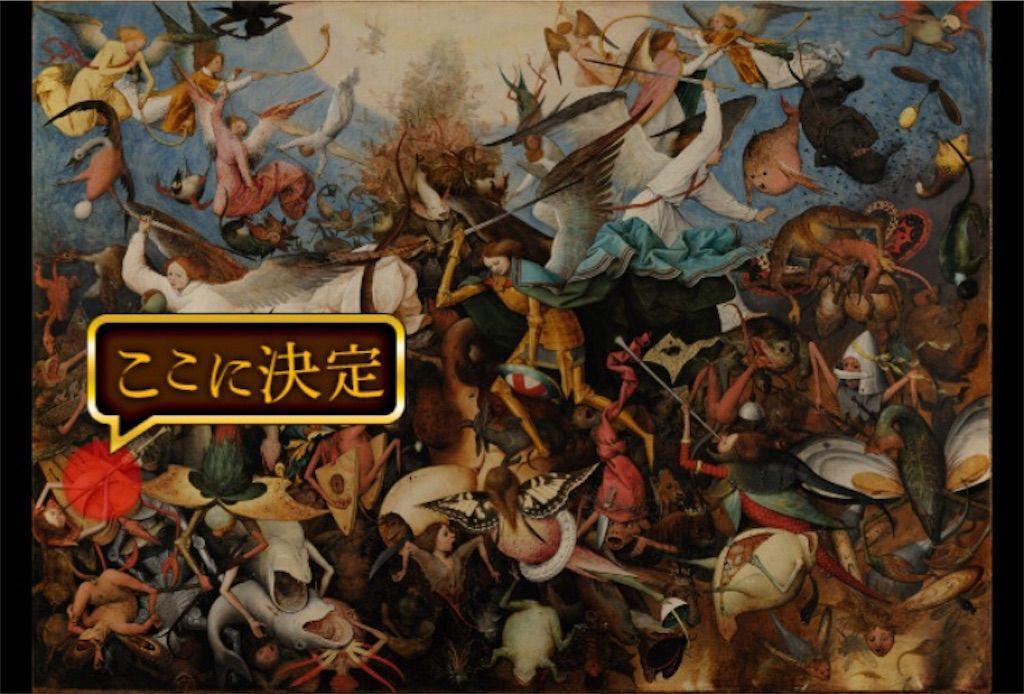 【意味が分かると怖い絵5】 「反逆天使の墜落」の攻略4
