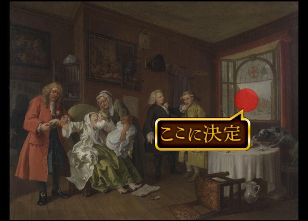 【意味が分かると怖い絵5】 「当世風結婚Ⅵ 夫人の死」の攻略1