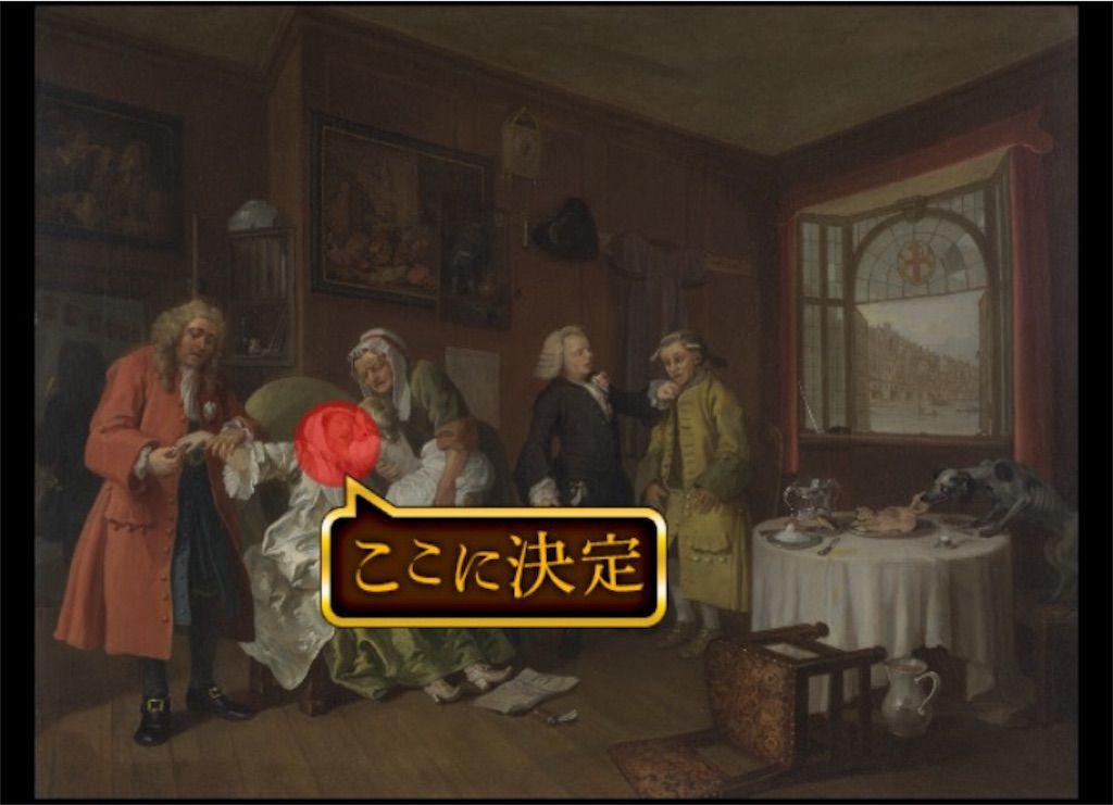 【意味が分かると怖い絵5】 「当世風結婚Ⅵ 夫人の死」の攻略2