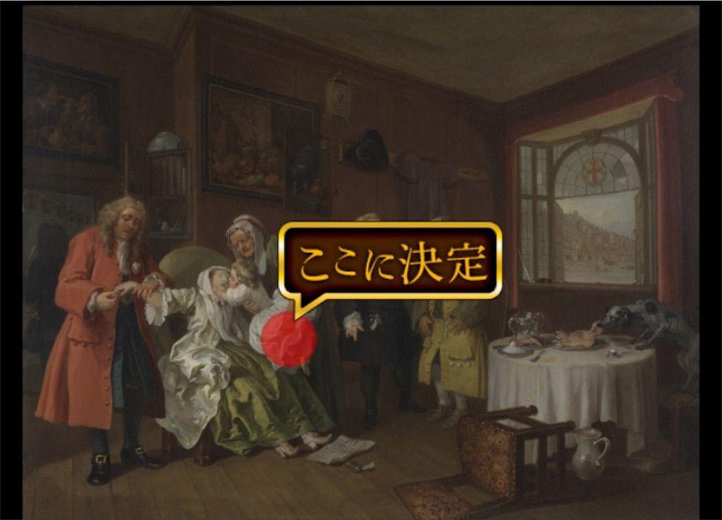 【意味が分かると怖い絵5】 「当世風結婚Ⅵ 夫人の死」の攻略3