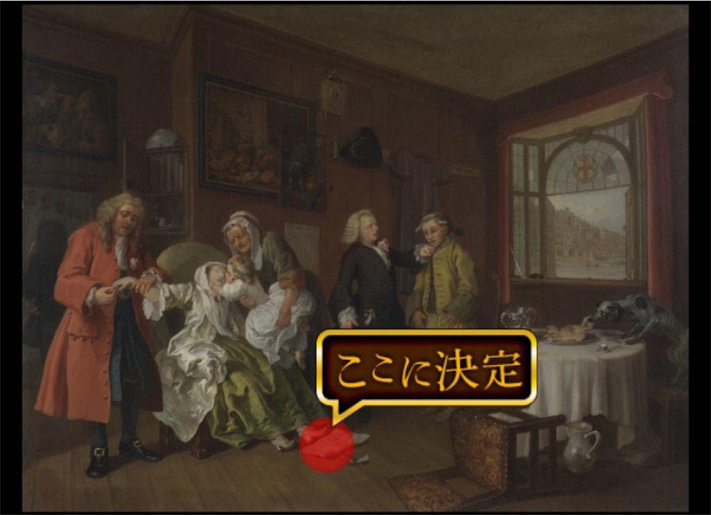 【意味が分かると怖い絵5】 「当世風結婚Ⅵ 夫人の死」の攻略4