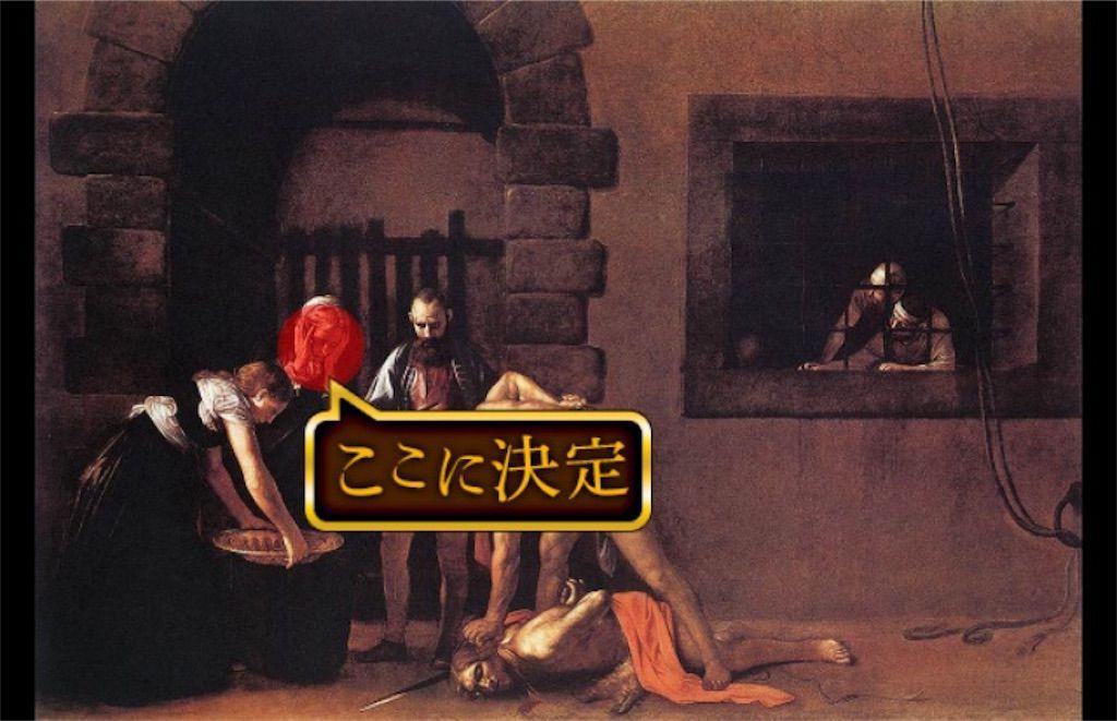【意味が分かると怖い絵5】 「洗礼者ヨハネの斬首」の攻略2