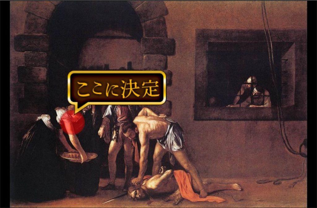 【意味が分かると怖い絵5】 「洗礼者ヨハネの斬首」の攻略3