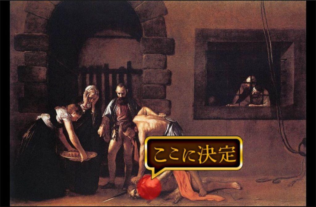 【意味が分かると怖い絵5】 「洗礼者ヨハネの斬首」の攻略4