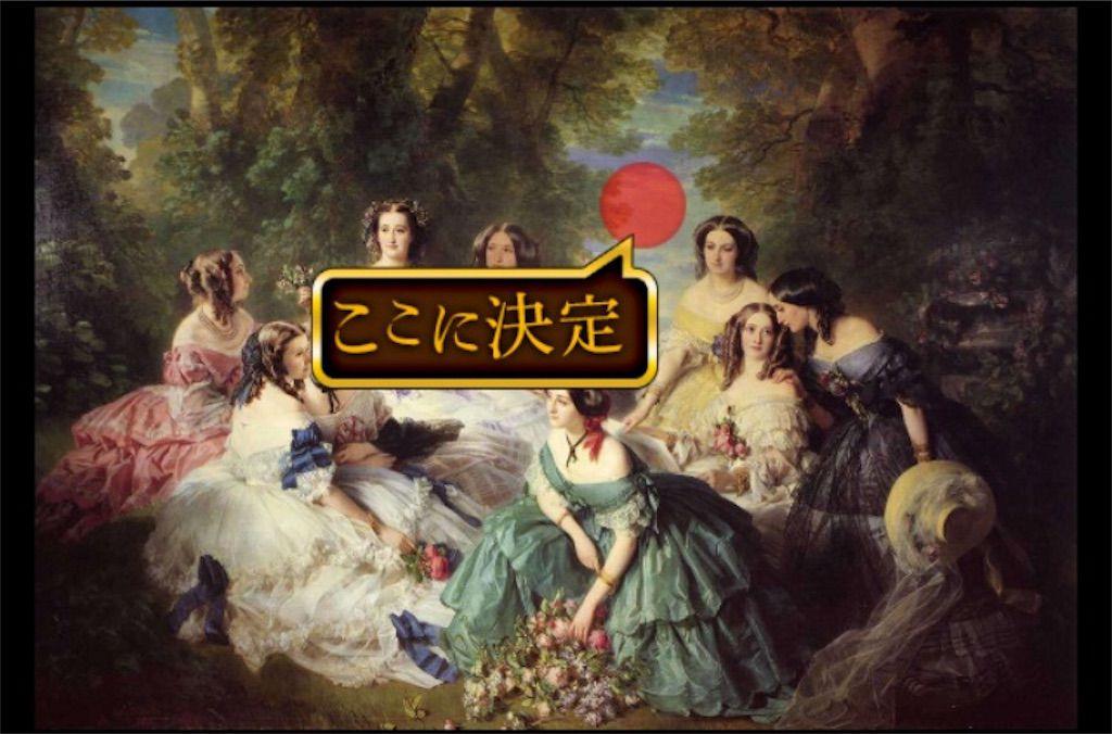【意味が分かると怖い絵5】 「ウジェニー皇后と女官たち」の攻略1