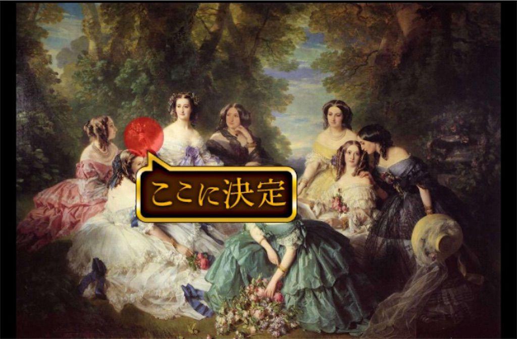 【意味が分かると怖い絵5】 「ウジェニー皇后と女官たち」の攻略2