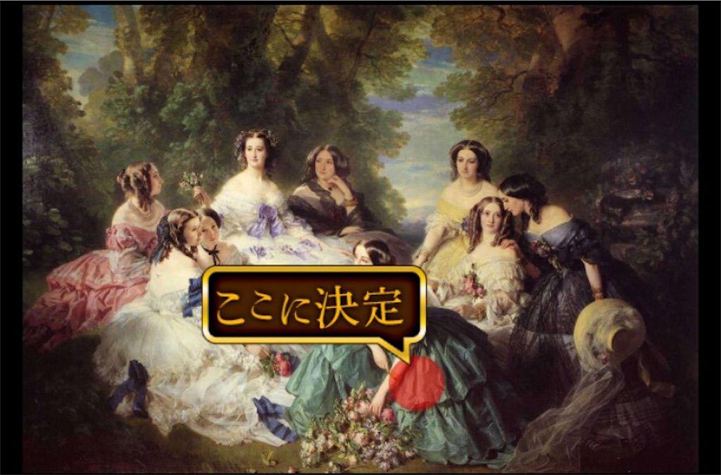 【意味が分かると怖い絵5】 「ウジェニー皇后と女官たち」の攻略3